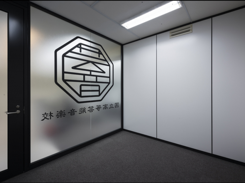 会議室(国立高等芸能音楽校)