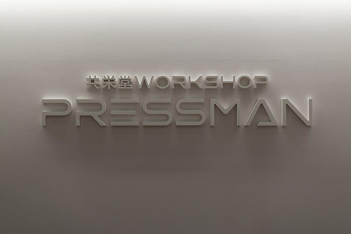 サイン 株式会社共栄堂 WORKSHOP PRESSMAN